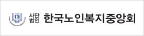 사단법인 한국노인복지중앙회