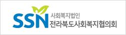 사회복지법인 전라북도사회복지협의회